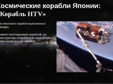 Космические корабли Японии: «Корабль HTV» Япония не имеет пилотируемых корабл...