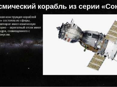 Космический корабль из серии «Союз» Геометрическая конструкция кораблей серии...
