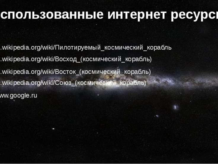 Использованные интернет ресурсы https://ru.wikipedia.org/wiki/Пилотируемый_ко...