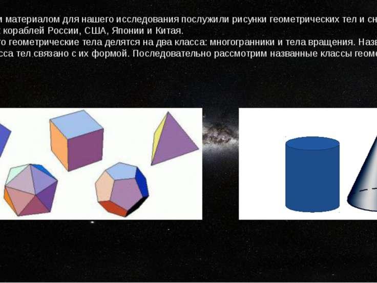 Фактическим материалом для нашего исследования послужили рисунки геометрическ...