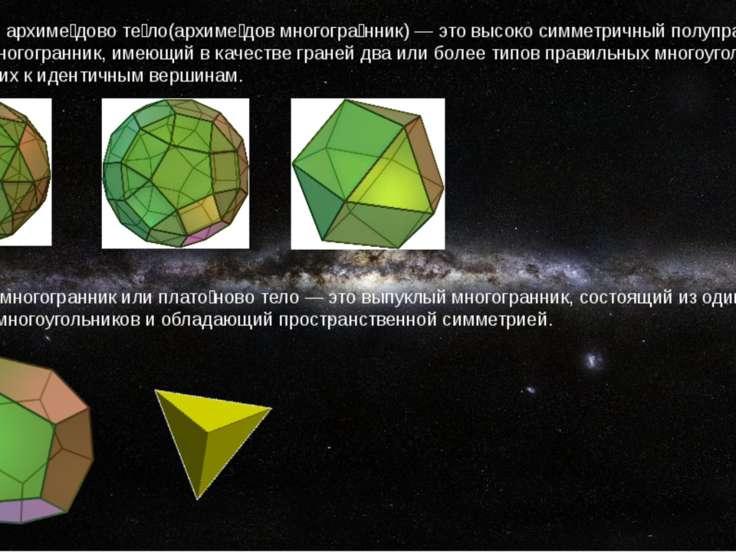 В геометрииархимедово тело(архимедов многогранник)— это высоко симметричный...