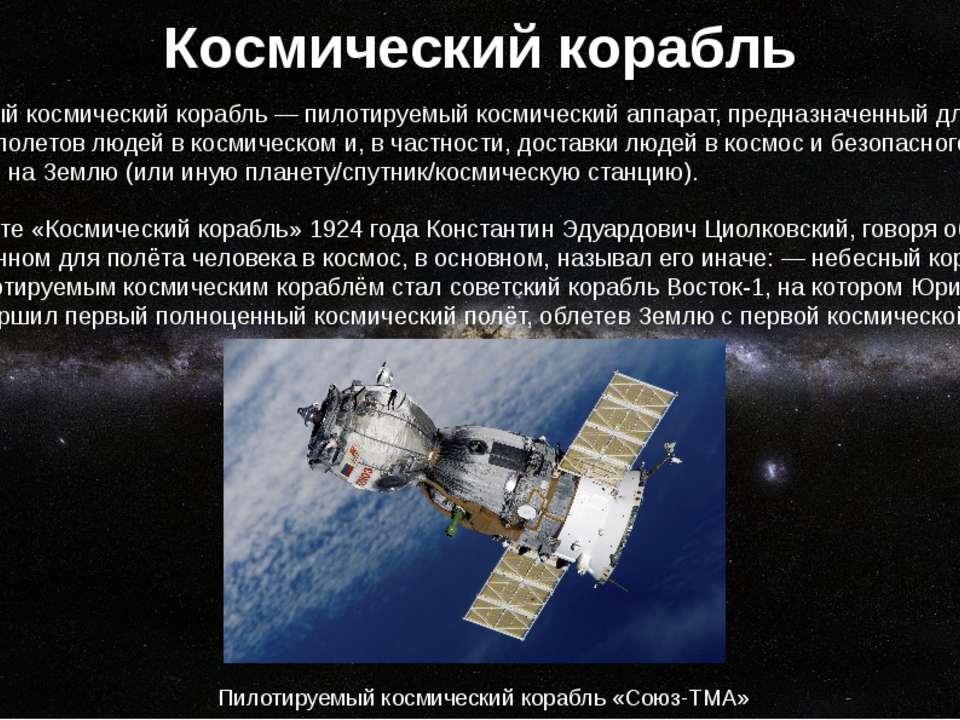 Космический корабль Пилотируемый космический корабль— пилотируемый космическ...