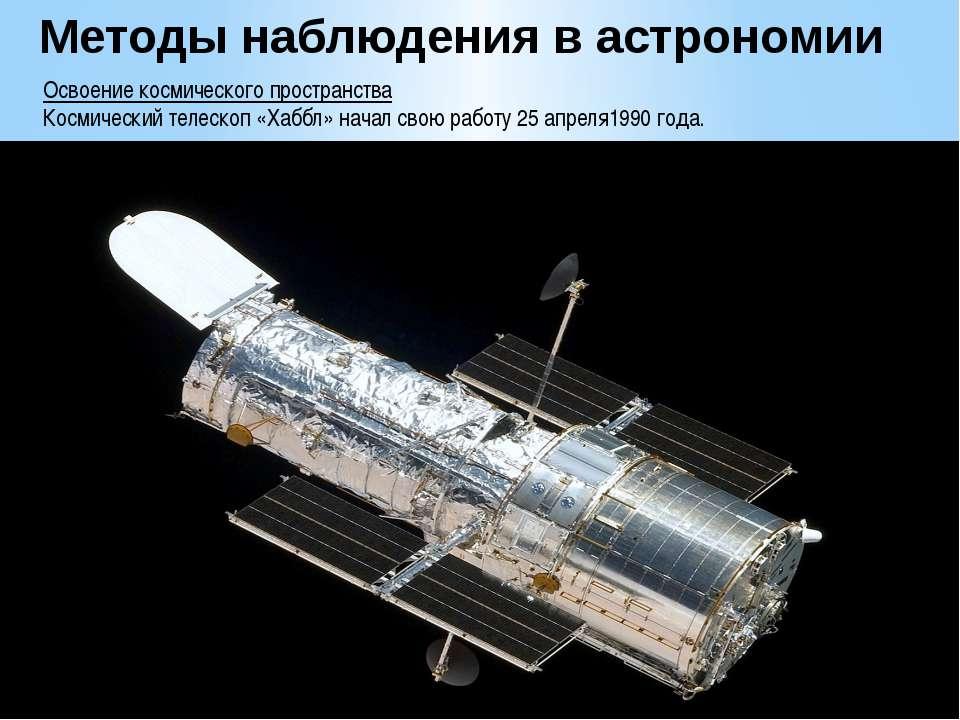 Освоение космического пространства Космический телескоп «Хаббл» начал свою ра...