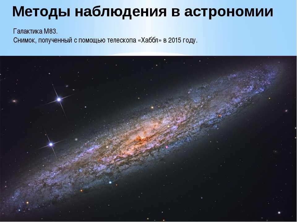 Галактика М83. Снимок, полученный с помощью телескопа «Хаббл» в 2015 году. Ме...