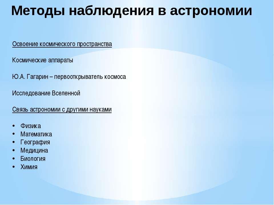Освоение космического пространства Космические аппараты Ю.А. Гагарин – первоо...