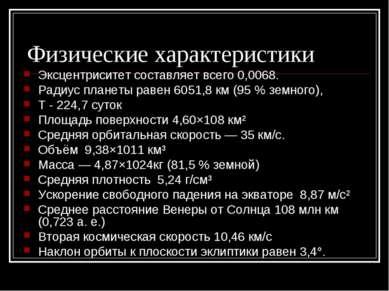Физические характеристики Эксцентриситет составляет всего 0,0068. Радиус план...