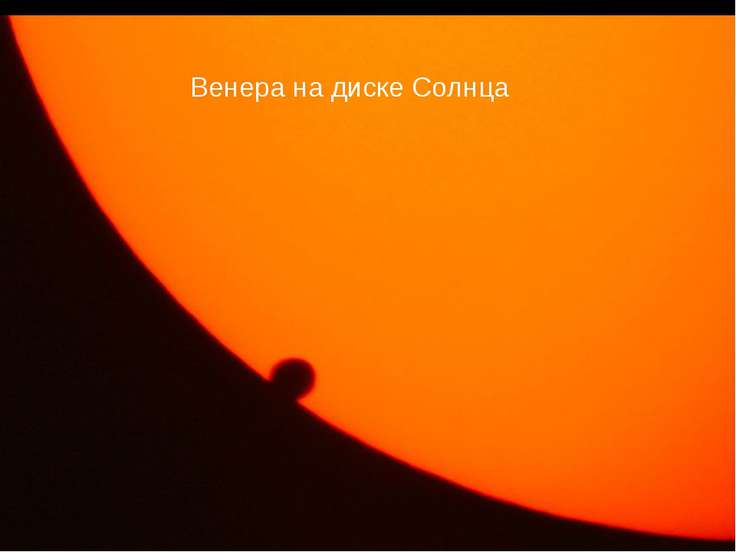 Венера на диске Солнца