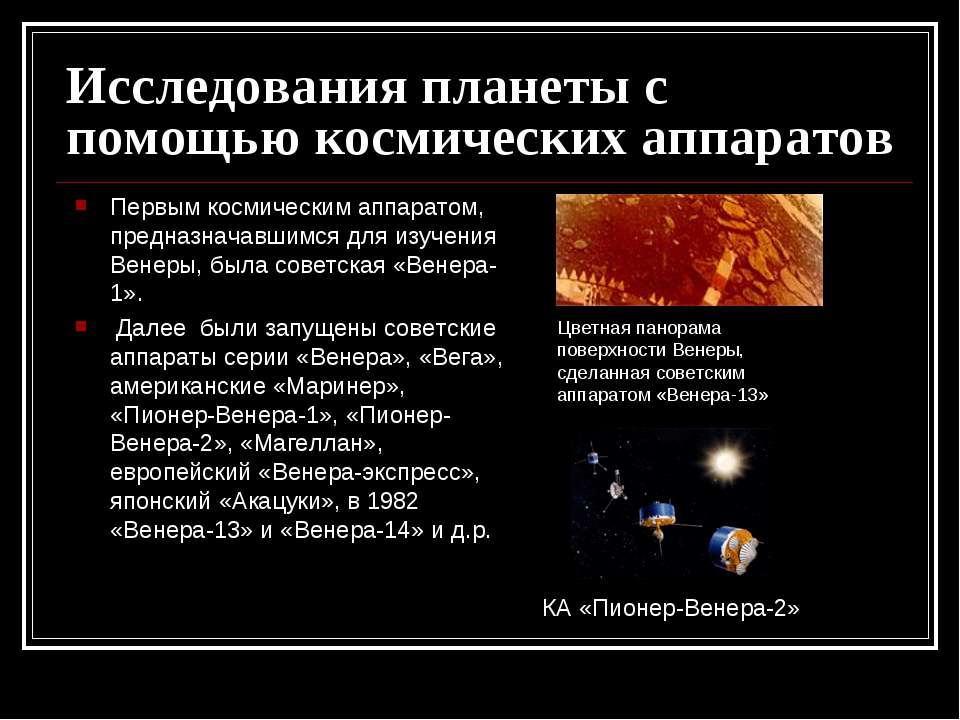 Исследования планеты с помощью космических аппаратов Первым космическим аппар...