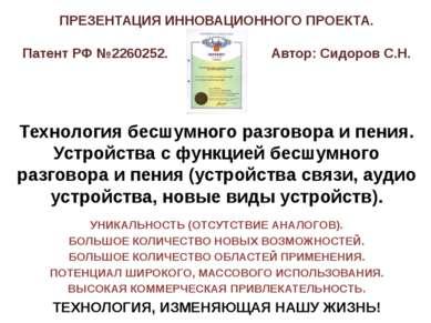 ПРЕЗЕНТАЦИЯ ИННОВАЦИОННОГО ПРОЕКТА. Патент РФ №2260252. Автор: Сидоров С.Н. Т...