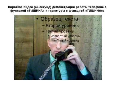 Короткое видео (46 секунд) демонстрации работы телефона с функцией «ТИШИНА» и...