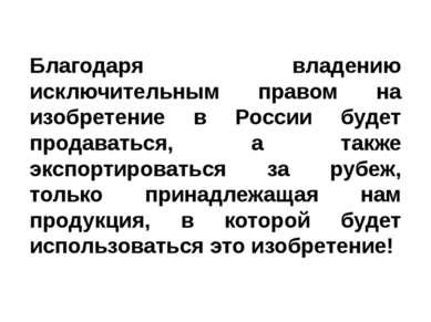 Благодаря владению исключительным правом на изобретение в России будет продав...