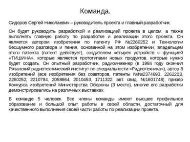 Команда. Сидоров Сергей Николаевич – руководитель проекта и главный разработч...
