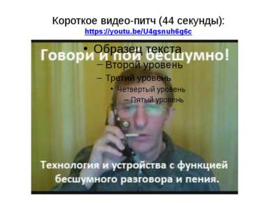 Короткое видео-питч (44 секунды): https://youtu.be/U4gsnuh6g6c