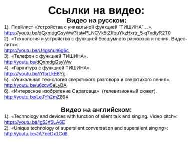 Ссылки на видео: Видео на русском: 1). Плейлист «Устройства с уникальной функ...