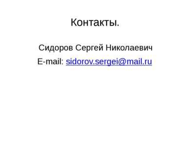 Контакты. Сидоров Сергей Николаевич E-mail: sidorov.sergei@mail.ru