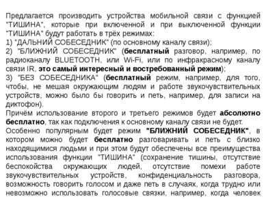 """Предлагается производить устройства мобильной связи с функцией """"ТИШИНА"""", кото..."""