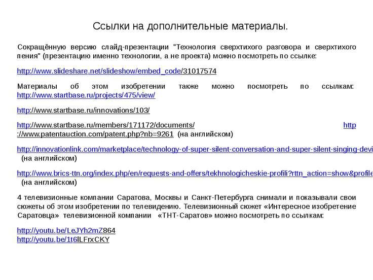 """Ссылки на дополнительные материалы. Сокращённую версию слайд-презентации """"Тех..."""