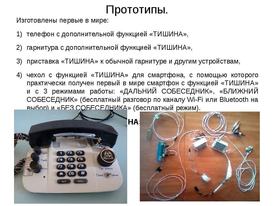 Прототипы. Изготовлены первые в мире: телефон с дополнительной функцией «ТИШИ...