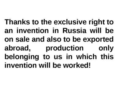 Thanks to the exclusive right to an invention in Russia will be on sale and a...