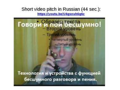 Short video pitch in Russian (44 sec.): https://youtu.be/U4gsnuh6g6c