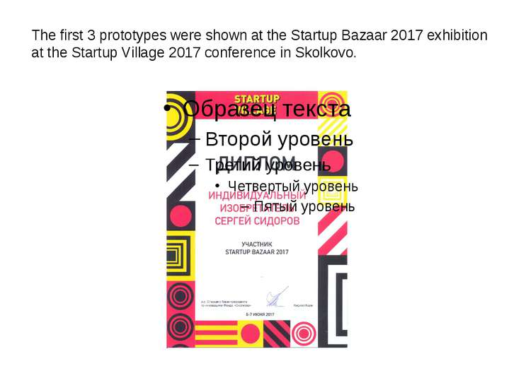 The first 3 prototypes were shown at the Startup Bazaar 2017 exhibition at th...