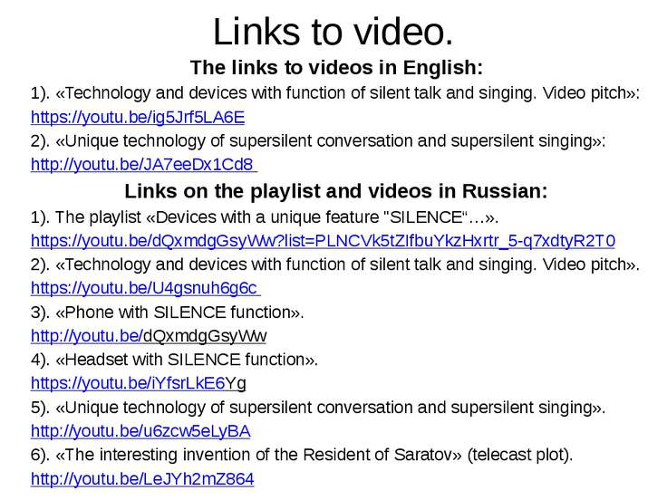 Links to video. The links to videos in English: 1). «Technology and devices w...