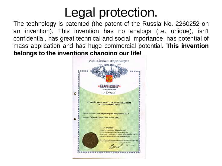 Legal protection. The technology is patented (the patent of the Russia No. 22...