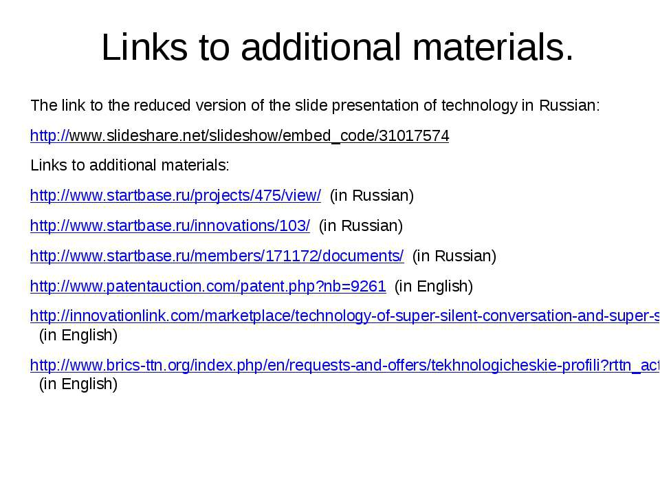 Links to additional materials. The link to the reduced version of the slide p...