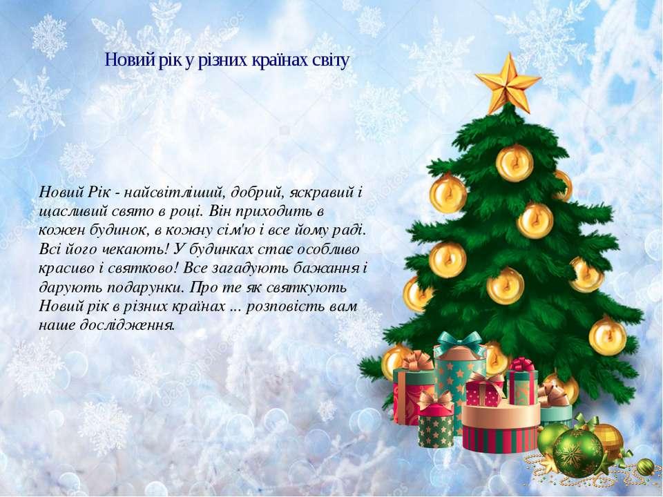 Новий рік у різних країнах світу Новий Рік - найсвітліший, добрий, яскравий і...