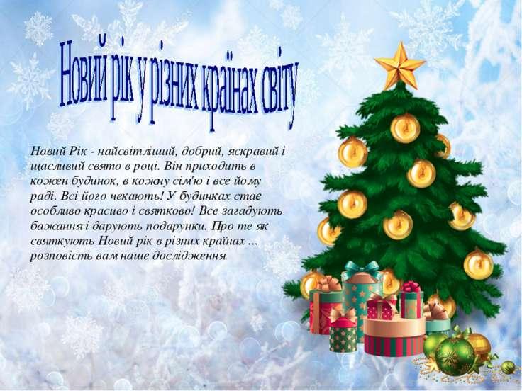 Новий Рік - найсвітліший, добрий, яскравий і щасливий свято в році. Він прихо...