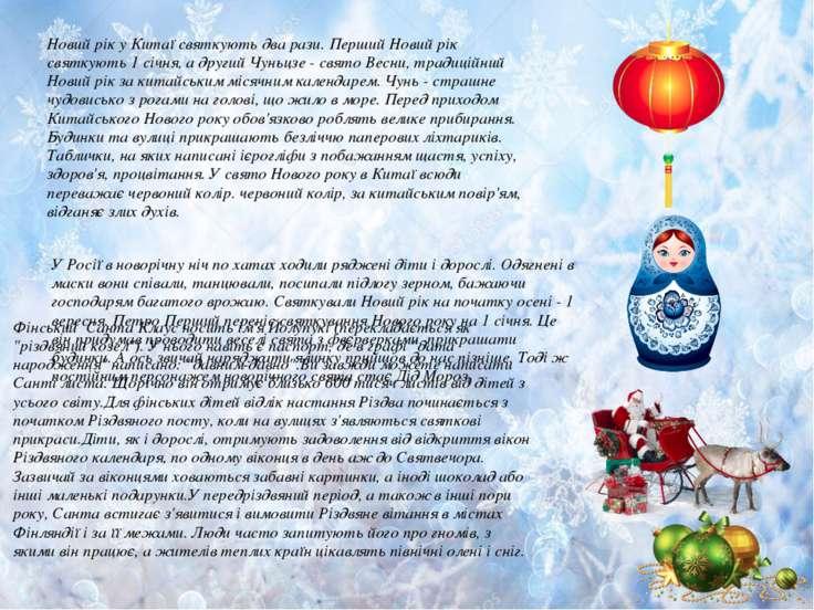 Новий рік у Китаї святкують два рази. Перший Новий рік святкують 1 січня, а д...