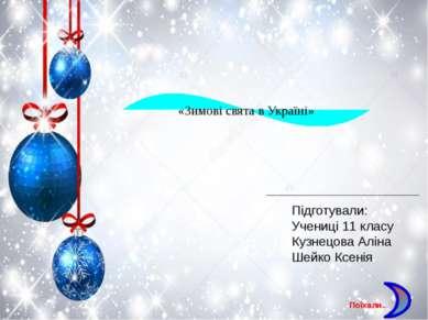«Зимові свята в Україні» Підготували: Учениці 11 класу Кузнецова Аліна Шейко ...