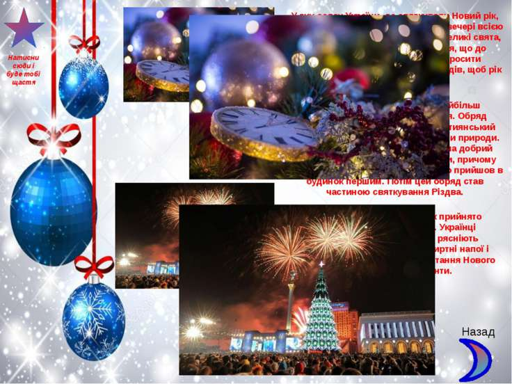 У тих селах України, де святкували Новий рік, було прийнято сідати до святков...