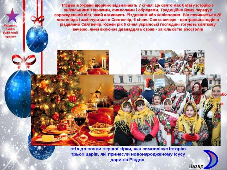 Різдво в Україні щорічно відзначають 7 січня. Це свято має багату історію з у...