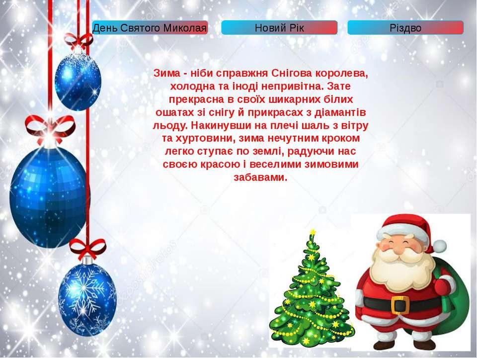 Новий Рік День Святого Миколая Різдво Зима - ніби справжня Снігова королева, ...