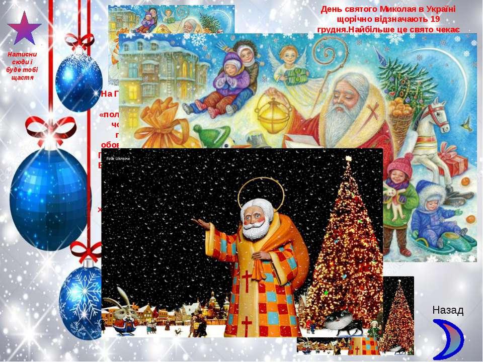 День святого Миколая в Україні щорічно відзначають 19 грудня.Найбільше це свя...