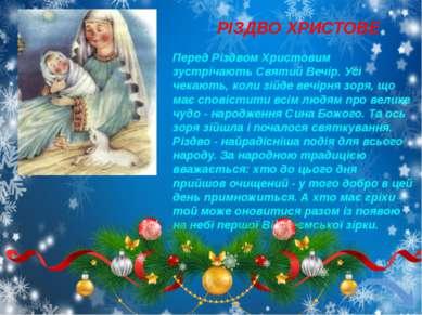 РІЗДВО ХРИСТОВЕ Перед Різдвом Христовим зустрічають Святий Вечір. Усі чекають...