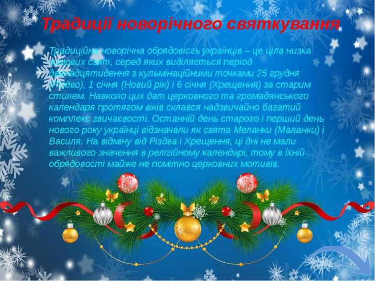 Традиції новорічного святкування Традиційна новорічна обрядовісгь українців –...