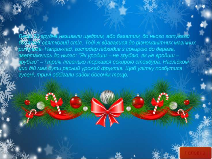 Вечір 31 грудня називали щедрим, або багатим, до нього готували багатий святк...