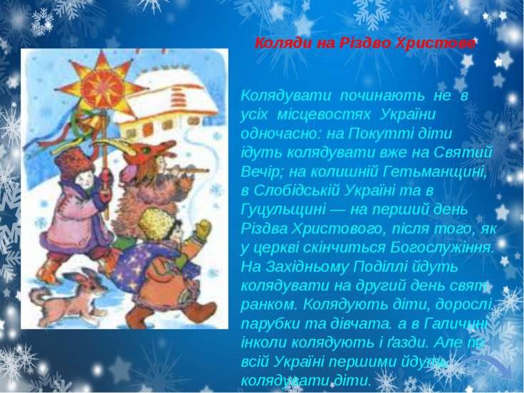 Коляди на Різдво Христове Колядувати починають не в усіх місцевостях України ...