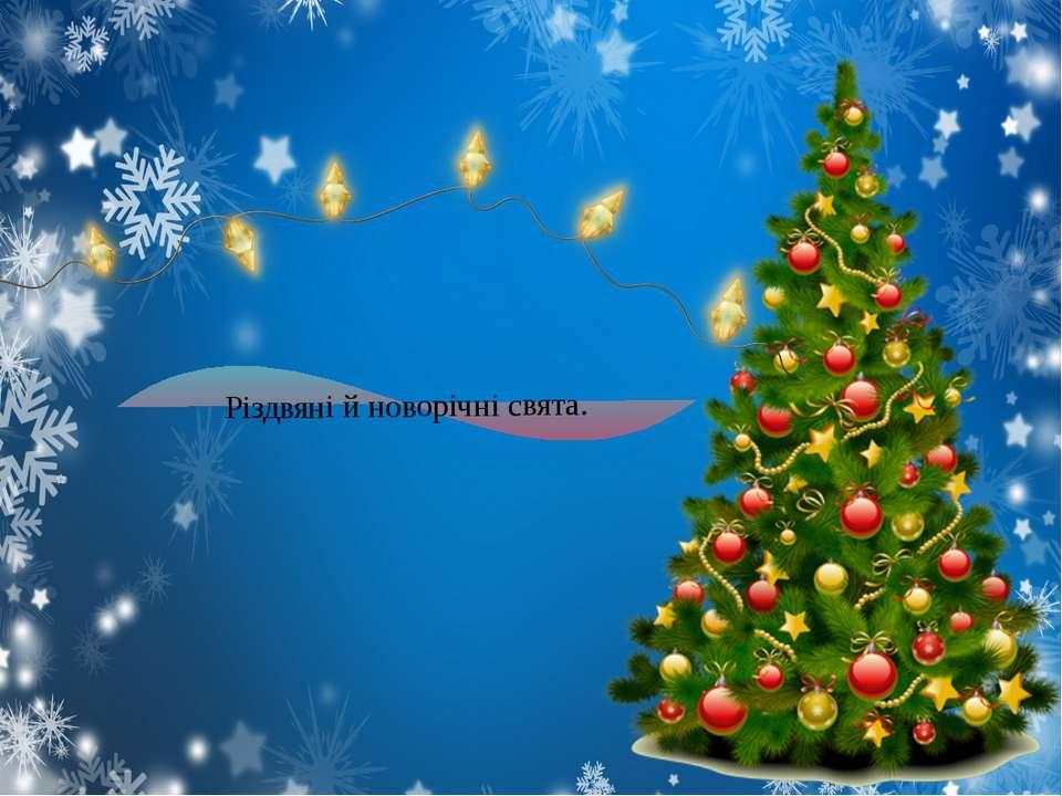 Різдвяні й новорічні свята.
