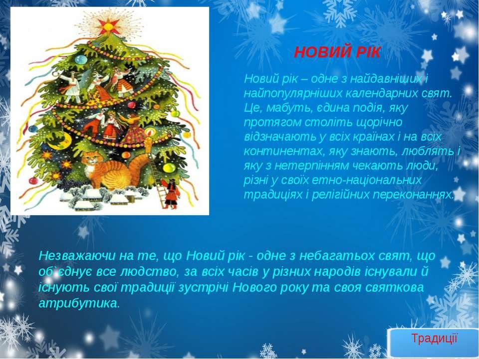 НОВИЙ РІК Новий рік – одне з найдавніших і найпопулярніших календарних свят. ...