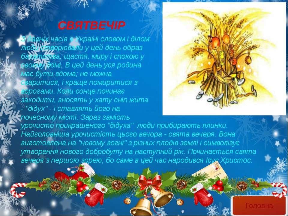 СВЯТВЕЧІР З давніх часів в Україні словом і ділом люди створювали у цей день ...