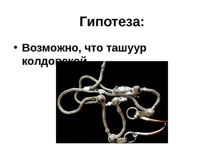 Гипотеза: Возможно, что ташуур колдовской.