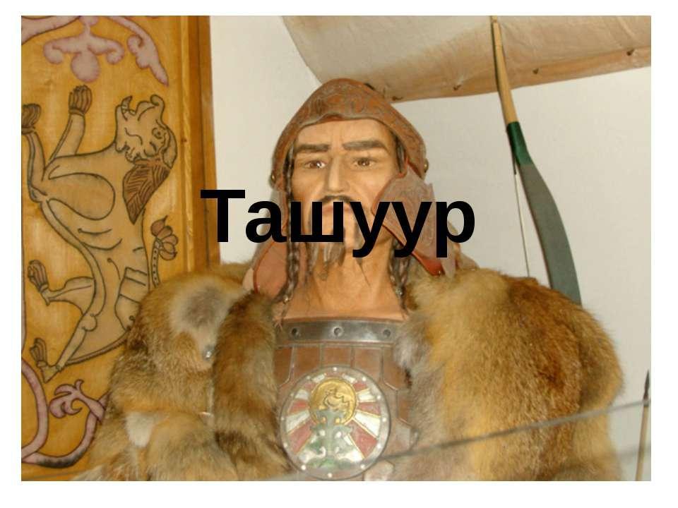 Ташуур