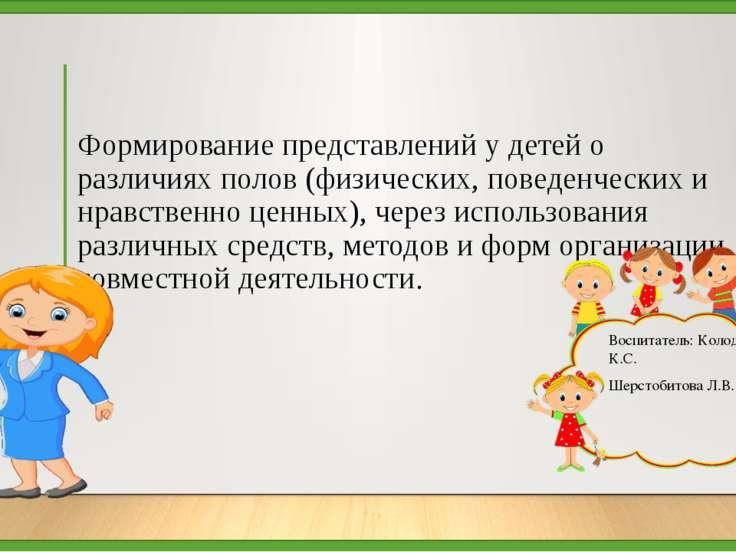 Формирование представлений у детей о различиях полов (физических, поведенческ...