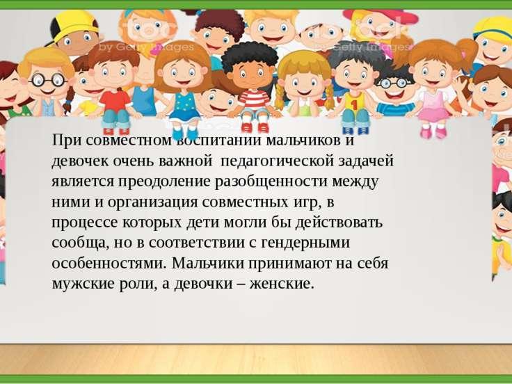 При совместном воспитании мальчиков и девочек очень важной педагогической зад...