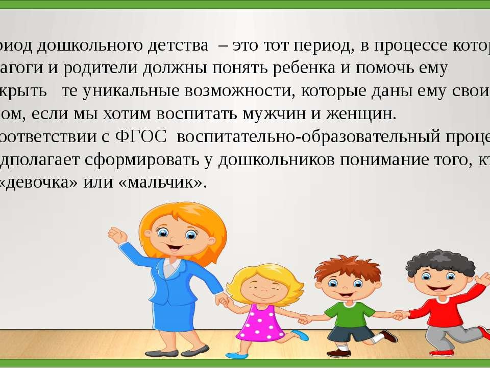 Период дошкольного детства – это тот период, в процессе которого педагоги и р...