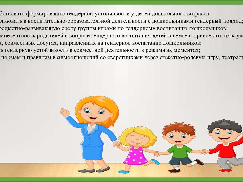 Цель: способствовать формированию гендерной устойчивости у детей дошкольного ...
