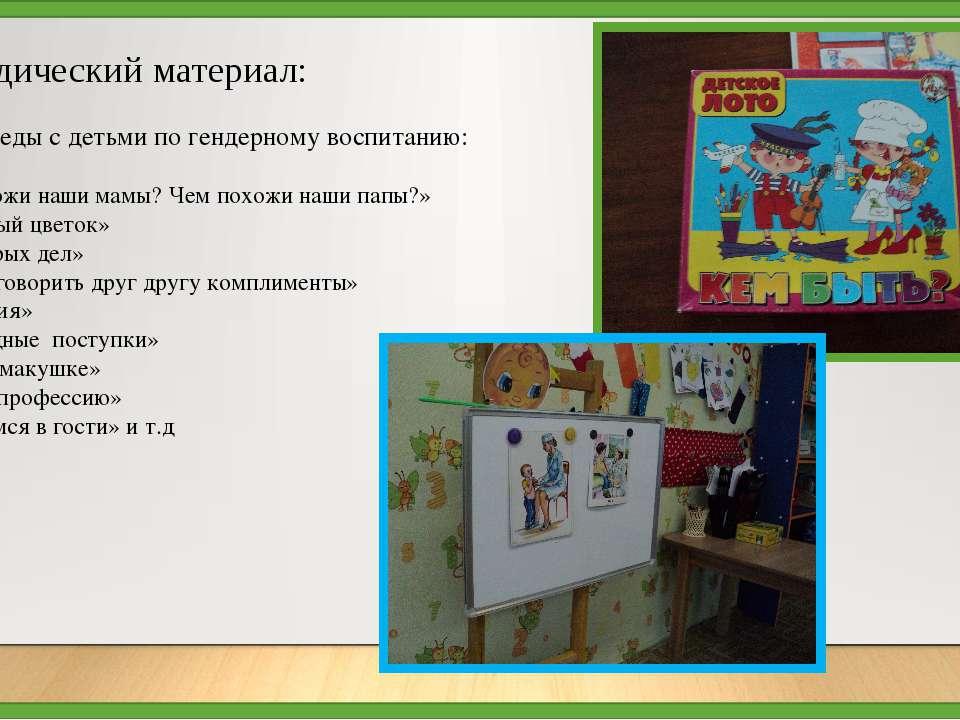 Методический материал: Игры-беседы с детьми по гендерному воспитанию: «Чем по...